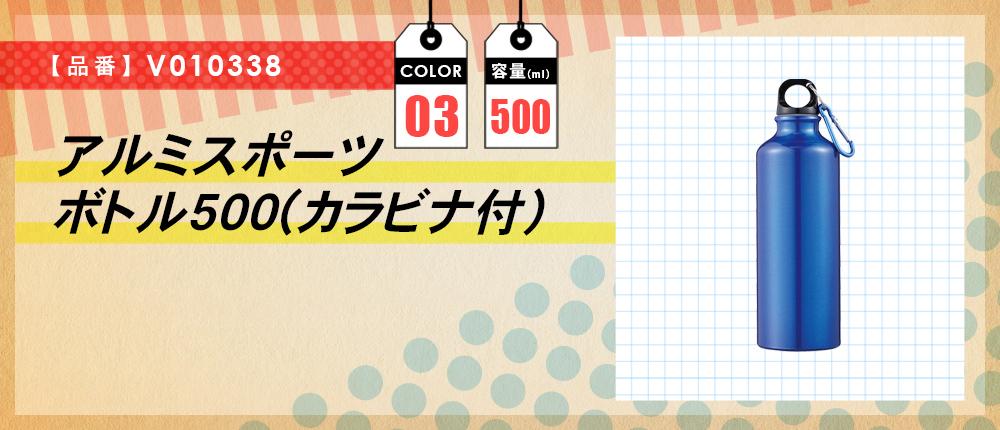 アルミスポーツボトル500(カラビナ付)(V010338)3カラー・容量(ml)500
