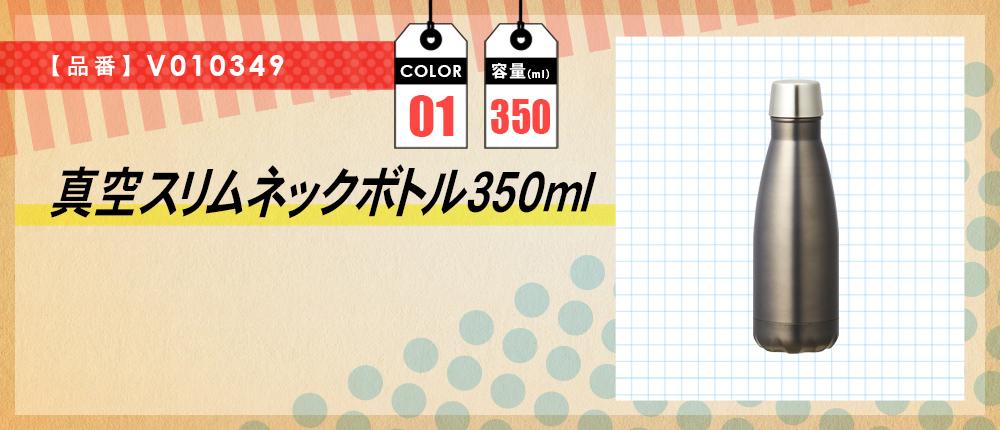 真空スリムネックボトル350ml(V010349)1カラー・容量(ml)350