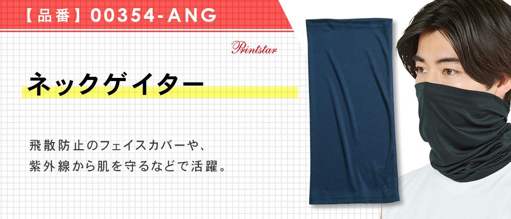 ネックゲイター(00354-ANG)3カラー・1サイズ