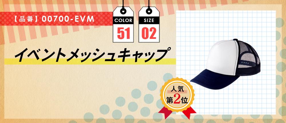 イベントメッシュキャップ(00700-EVM)51カラー・2サイズ