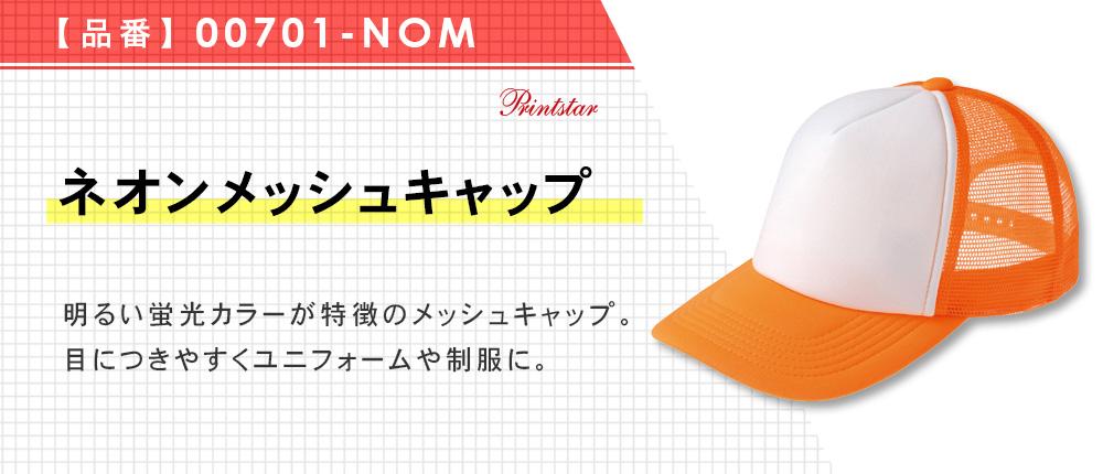 ネオンメッシュキャップ(00701-NOM)8カラー・1サイズ