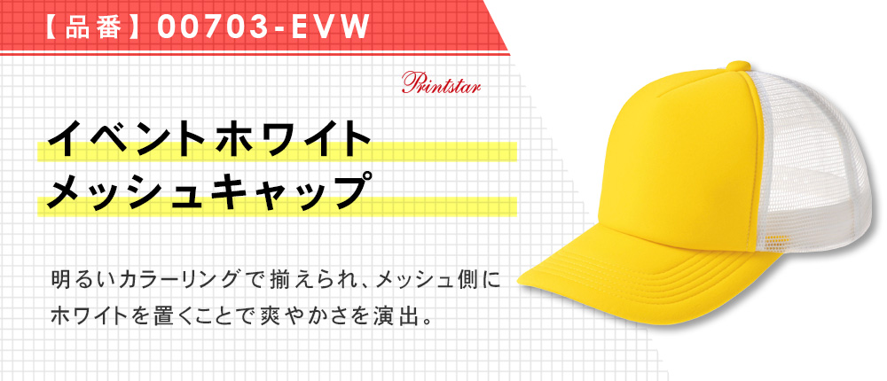 イベントホワイトメッシュキャップ(00703-EVW)6カラー・1サイズ