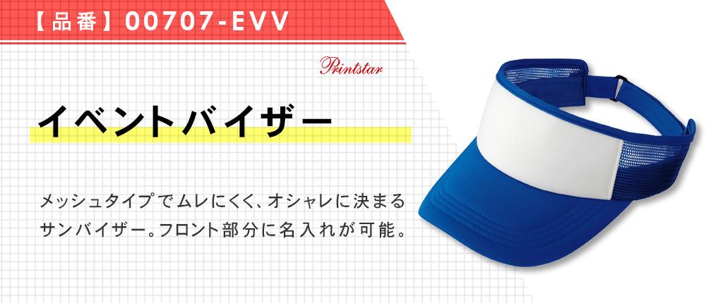 イベントバイザー(00707-EVV)10カラー・1サイズ
