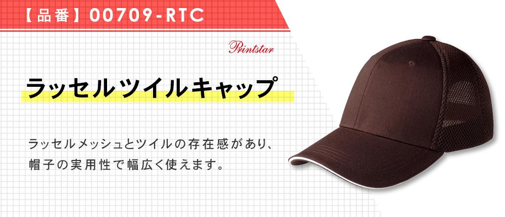 ラッセルツイルキャップ(00709-RTC)11カラー・1サイズ