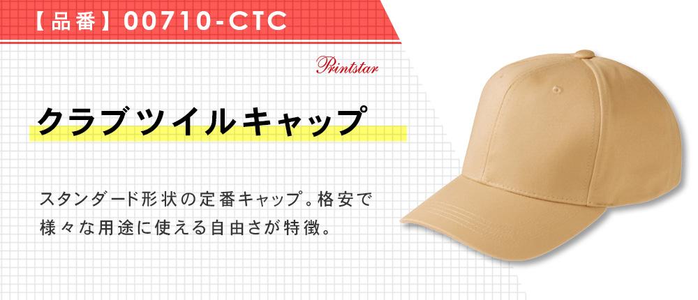 クラブツイルキャップ(00710-CTC)14カラー・1サイズ