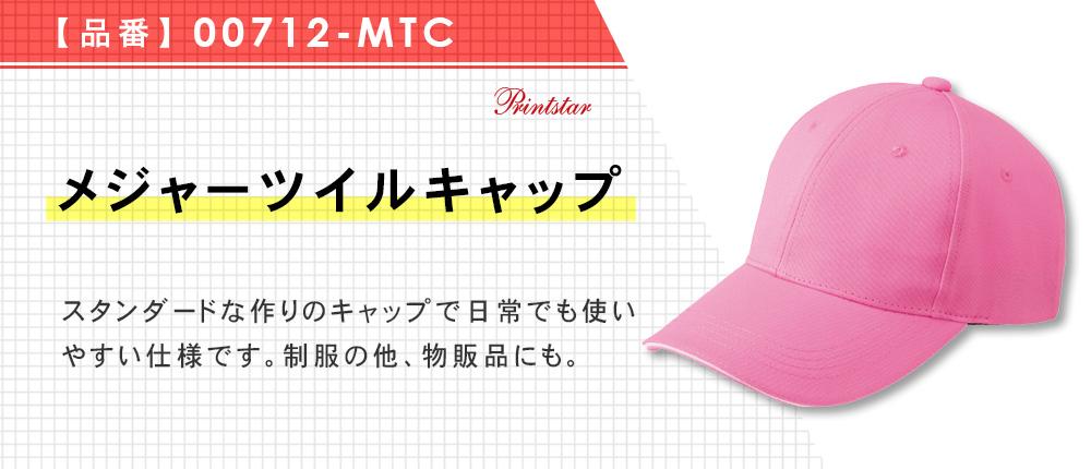 メジャーツイルキャップ(00712-MTC)14カラー・1サイズ