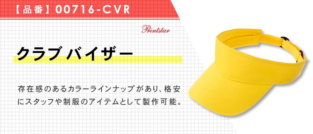 クラブバイザー(00716-CVR)11カラー・1サイズ