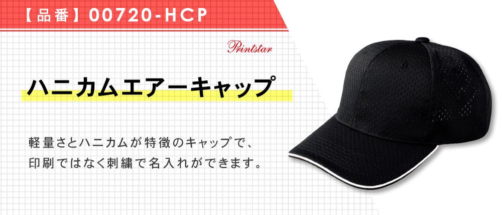 ハニカムエアーキャップ(00720-HCP)6カラー・1サイズ