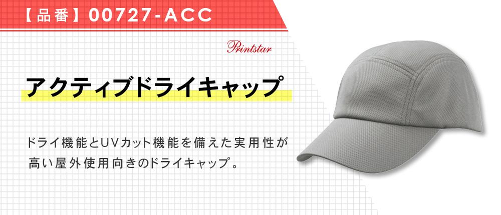 アクティブドライキャップ(00727-ACC)14カラー・1サイズ