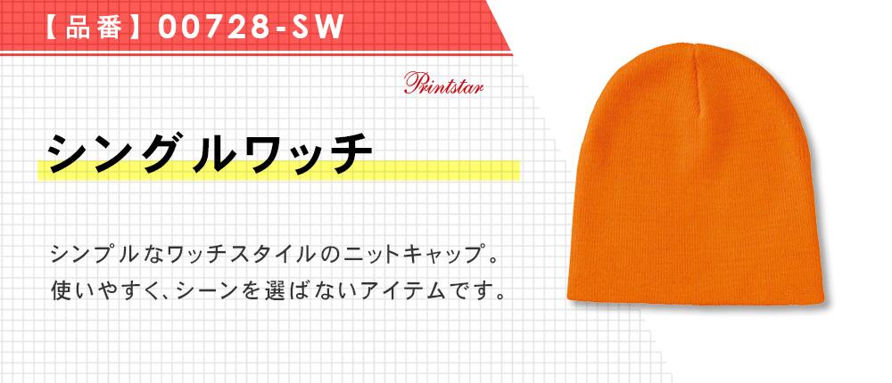 シングルワッチ(00728-SW)14カラー・1サイズ