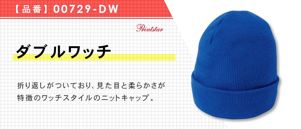 ダブルワッチ(00729-DW)14カラー・1サイズ