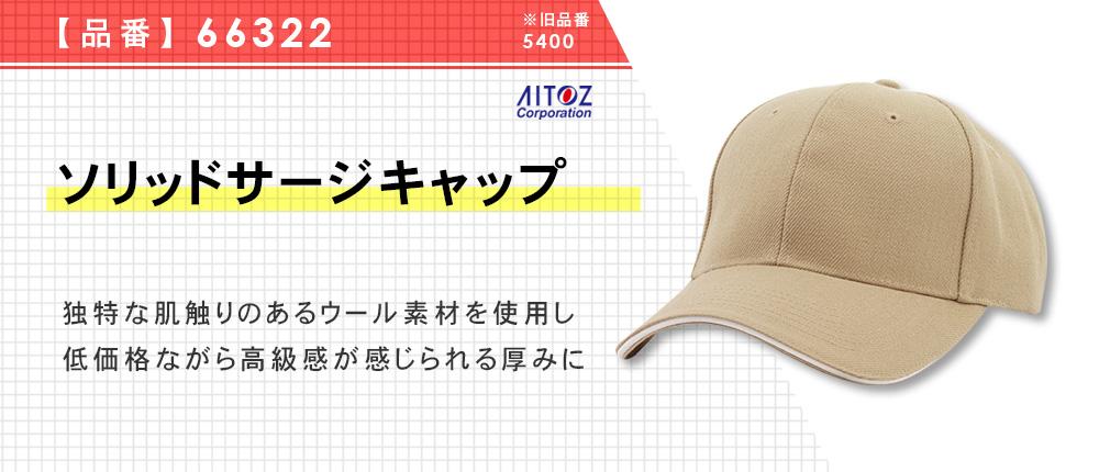 ソリッドサージキャップ(5400)4カラー・1サイズ