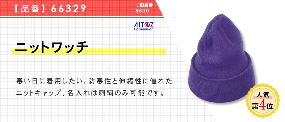 ニットワッチ(8600)8カラー・1サイズ