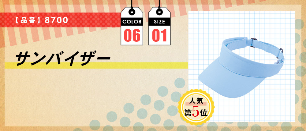 サンバイザー(8700)6カラー・1サイズ