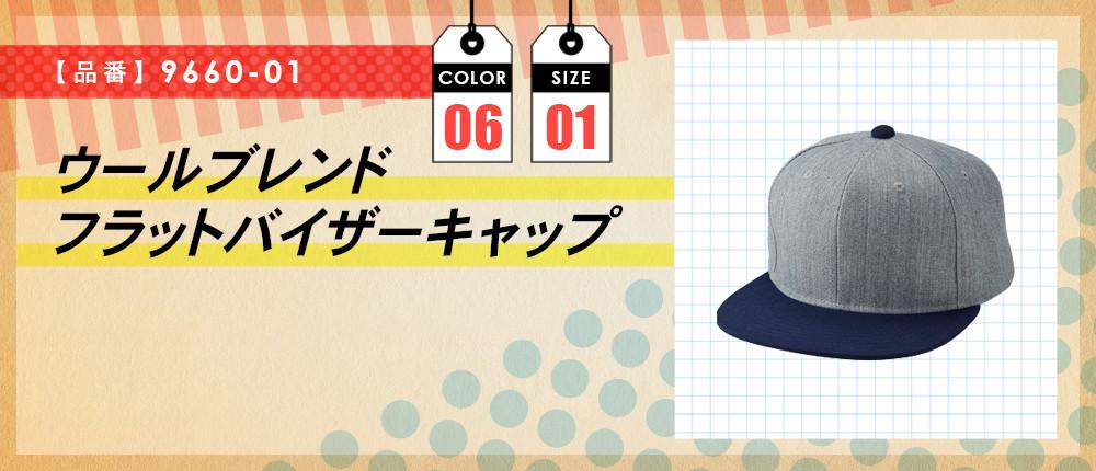 ウールブレンドフラットバイザーキャップ(9660-01)6カラー・1サイズ