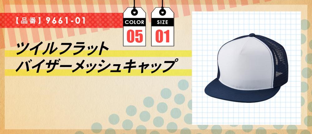 ツイルフラットバイザーメッシュキャップ(9661-01)2カラー・1サイズ
