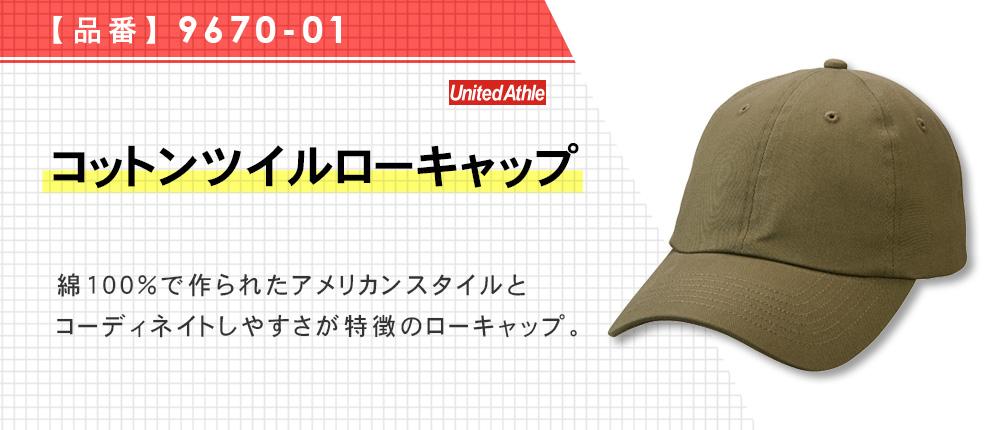 コットンツイルローキャップ(9670-01)5カラー・1サイズ