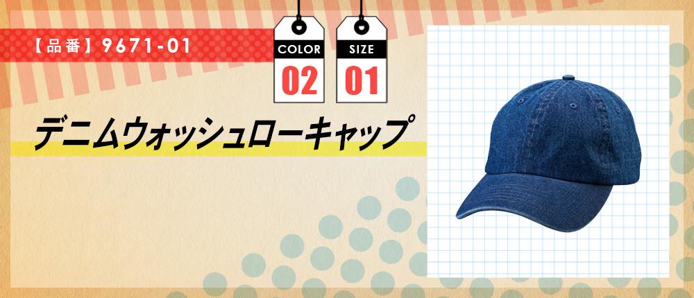 デニムウォッシュローキャップ(9671-01)2カラー・1サイズ