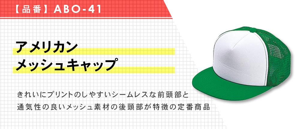 アメリカンメッシュキャップ(ABO-41)22カラー・2サイズ