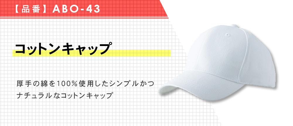 コットンキャップ(ABO-43)6カラー・1サイズ