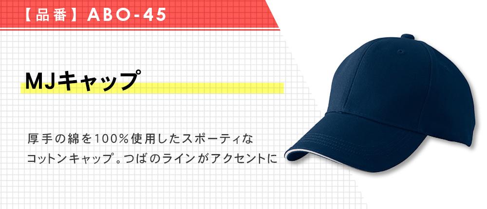 MJキャップ(ABO-45)6カラー・1サイズ