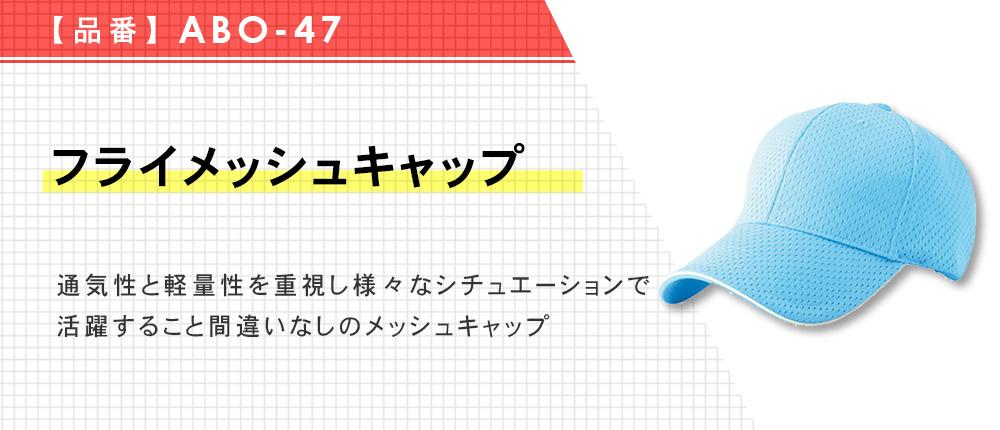 フライメッシュキャップ(ABO-47)10カラー・1サイズ