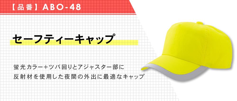 セーフティーキャップ(ABO-48)3カラー・1サイズ