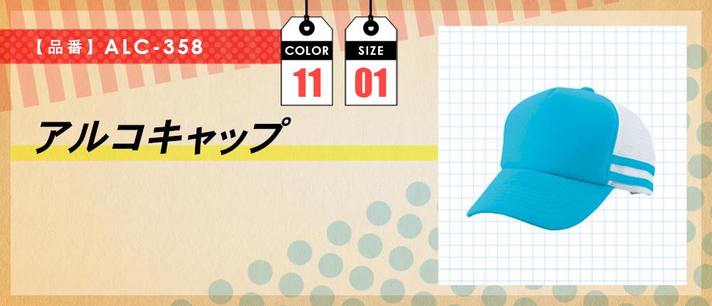 アルコキャップ(ALC-358)11カラー・1サイズ