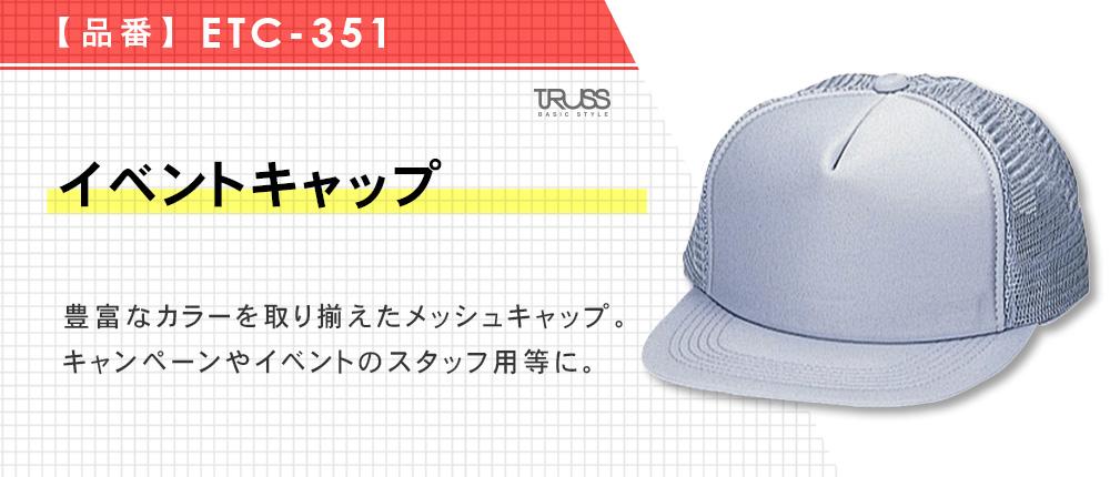 イベントキャップ(ETC-351)37カラー・1サイズ
