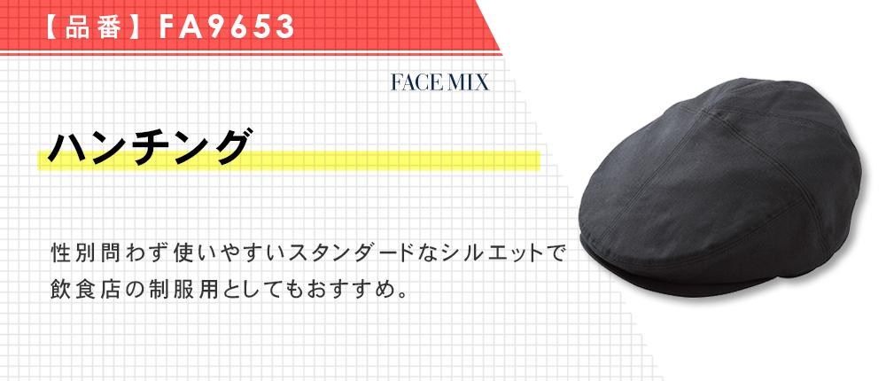 ハンチング(FA9653)5カラー・1サイズ