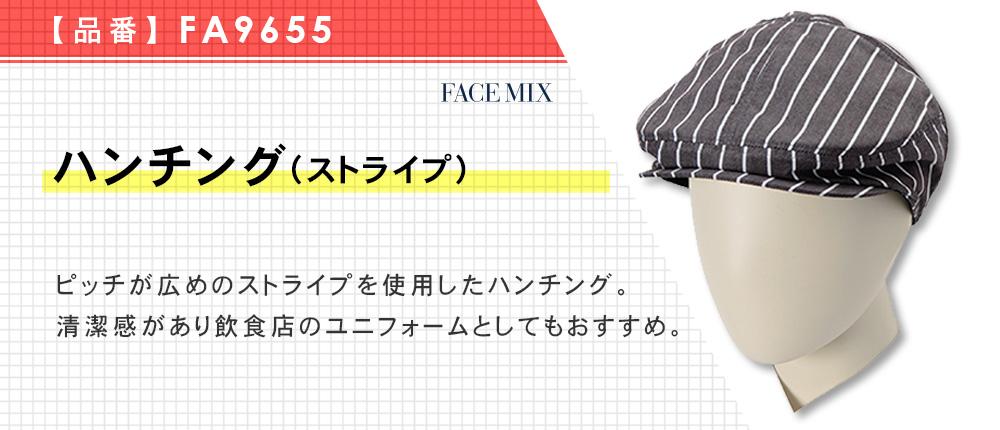 ハンチング(ストライプ)(FA9655)2カラー・1サイズ