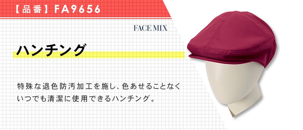 ハンチング(FA9656)5カラー・1サイズ