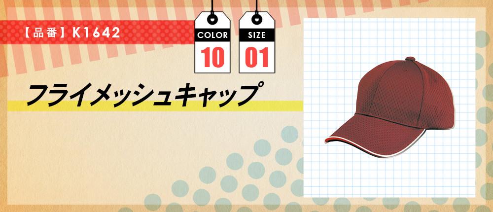 フライメッシュキャップ(K1642)10カラー・1サイズ