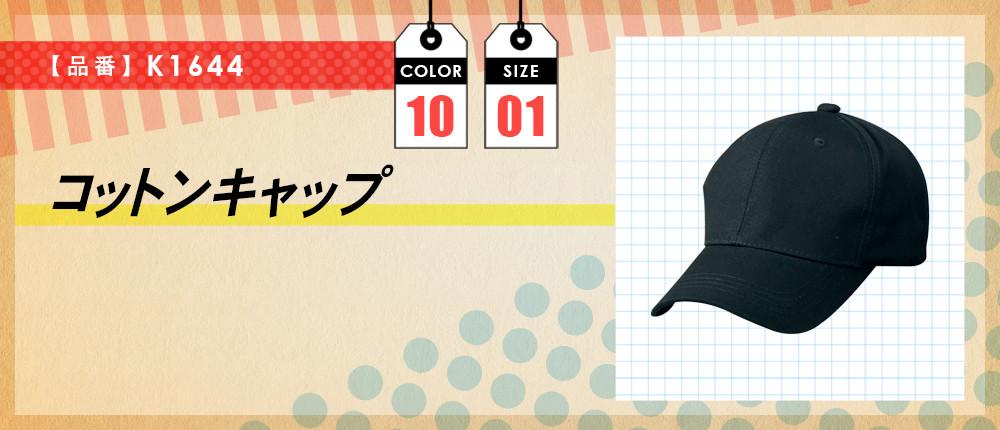 コットンキャップ(K1644)10カラー・1サイズ