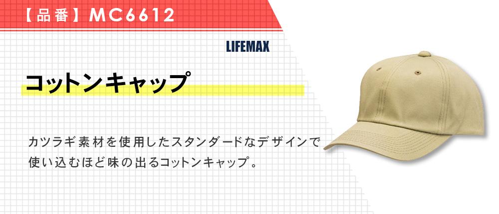 コットンキャップ(MC6612)7カラー・1サイズ