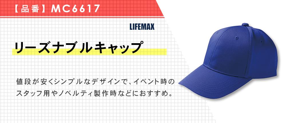 リーズナブルキャップ(MC6617)7カラー・1サイズ