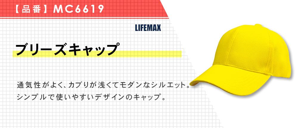 ブリーズキャップ(MC6619)9カラー・1サイズ
