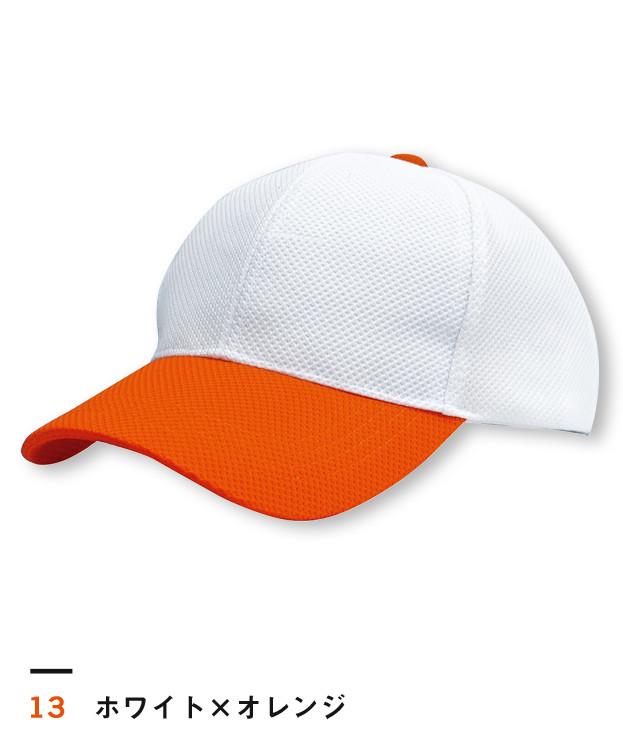 ホワイト×オレンジ