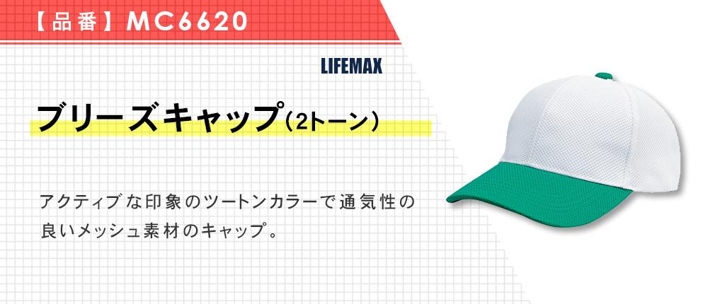 ブリーズキャップ(2トーン)(MC6620)8カラー・1サイズ