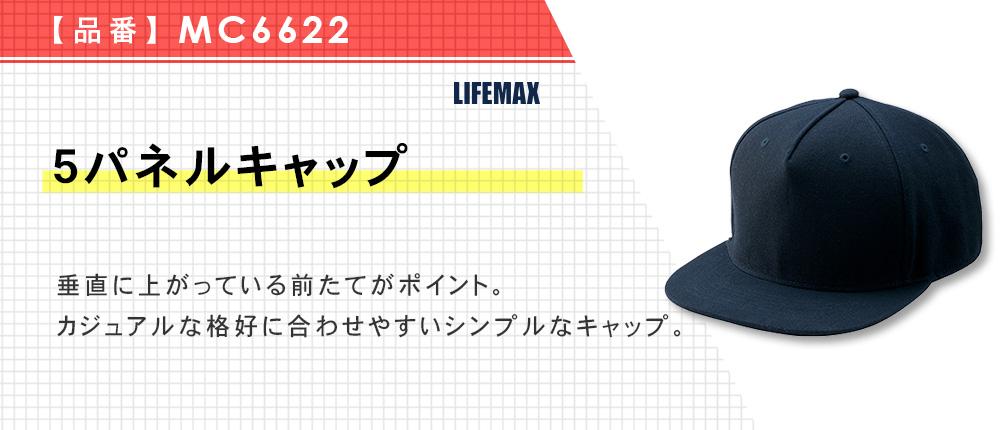 5パネルキャップ(MC6622)6カラー・1サイズ