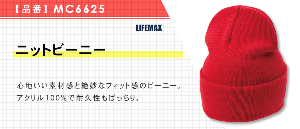 ニットビーニー(MC6625)7カラー・1サイズ