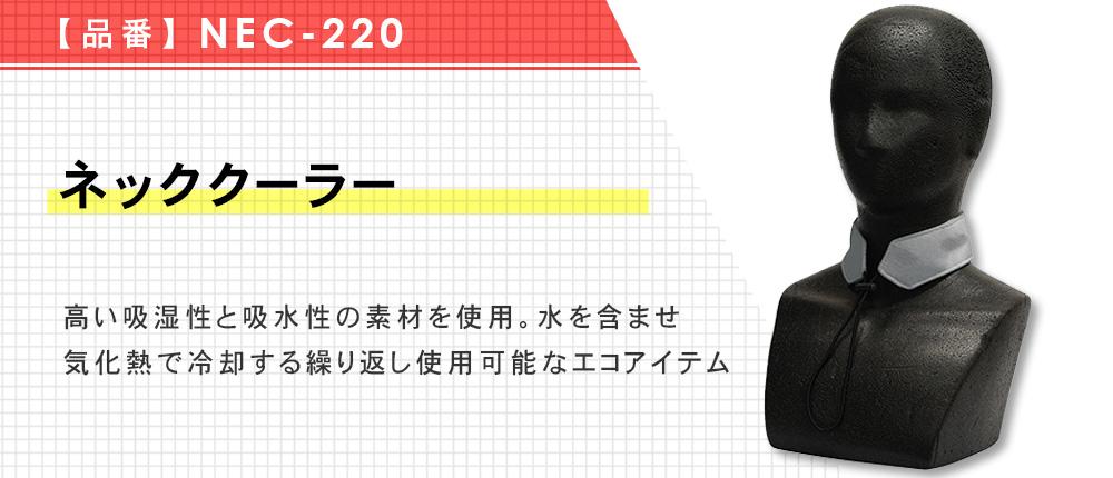 ネッククーラー(NEC-220)2カラー・1サイズ