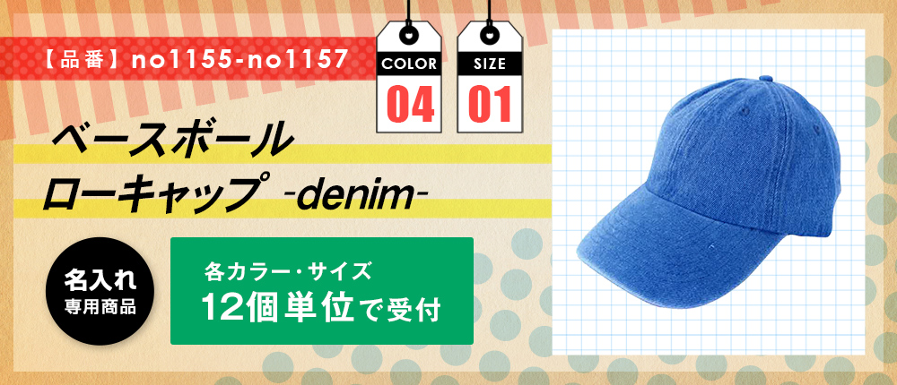 ベースボールローキャップ (denim)(no1155-no1157)4カラー・1サイズ
