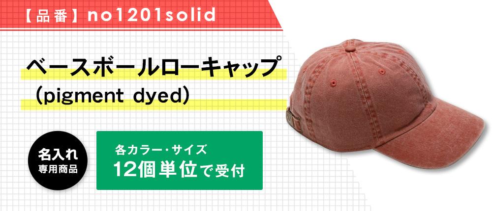 ベースボールローキャップ (pigment dyed)(no1201solid)14カラー・1サイズ