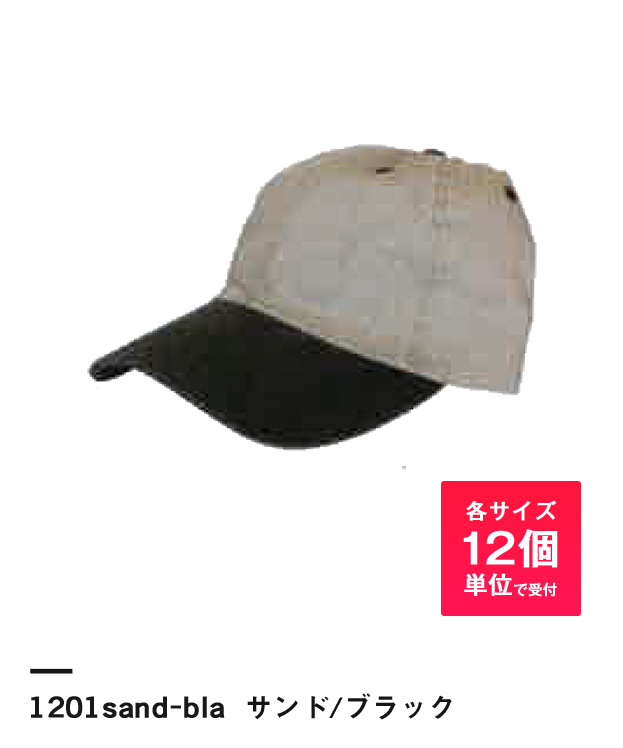 サンド/ブラック