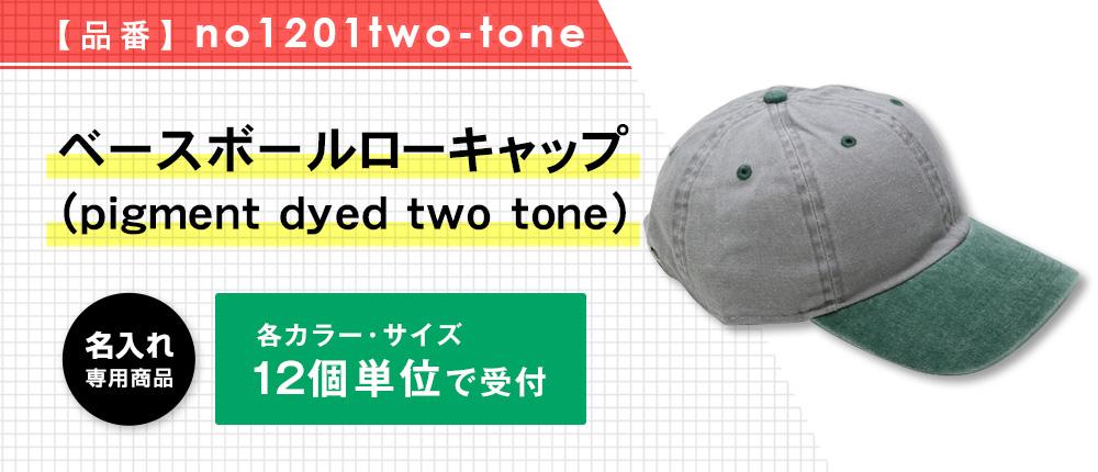 ベースボールローキャップ(pigment dyed two tone)(no1201two-tone)50カラー・1サイズ