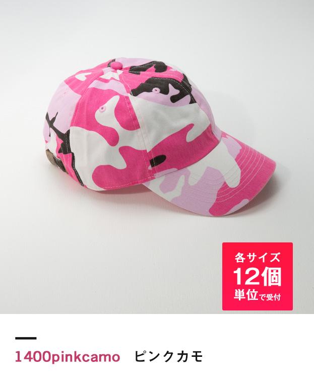 ピンクカモ