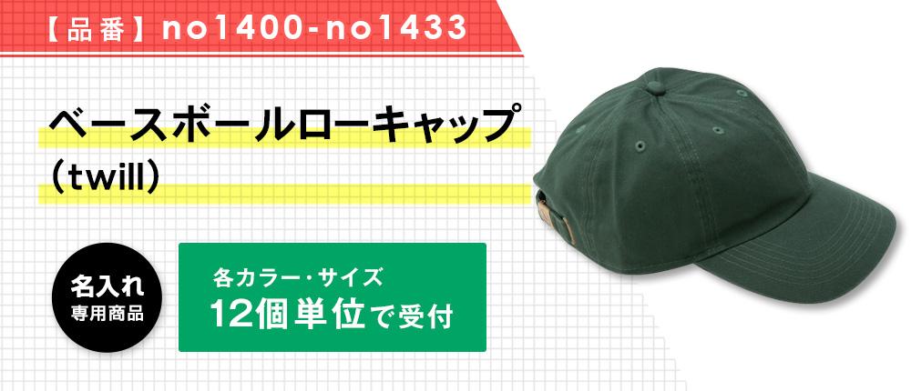 ベースボールローキャップ(twill)(no1400-no1433)44カラー・1サイズ