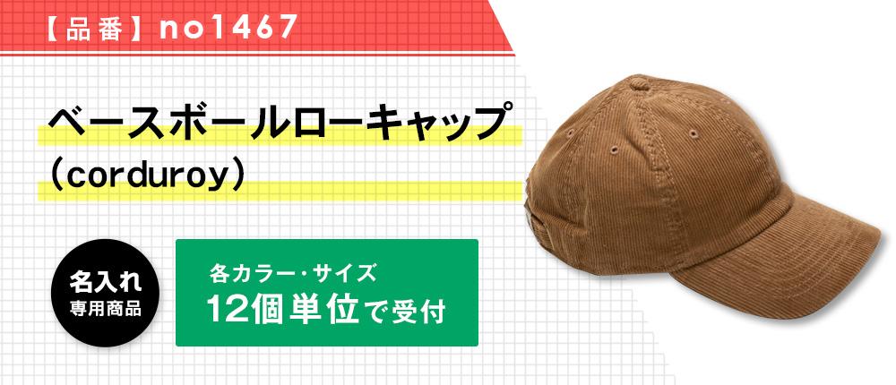 ベースボールローキャップ (corduroy)(no1467)9カラー・1サイズ