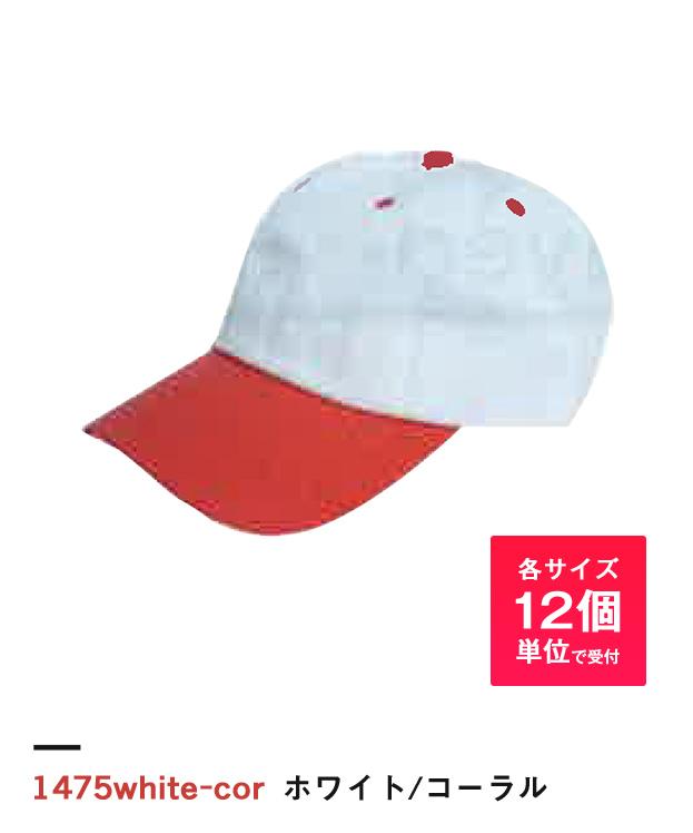ホワイト/コーラル